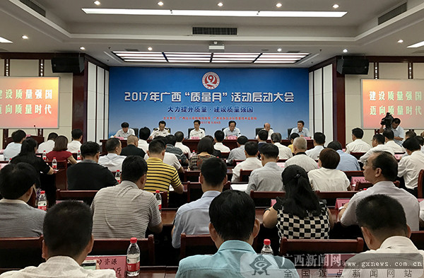 "2017 Guangxi ""Quality Month"" Event Launch Conference Held in Nanning"