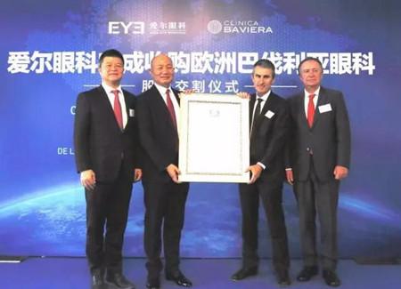 共享全球眼科智慧 爱尔眼科扩大国际化发展格局