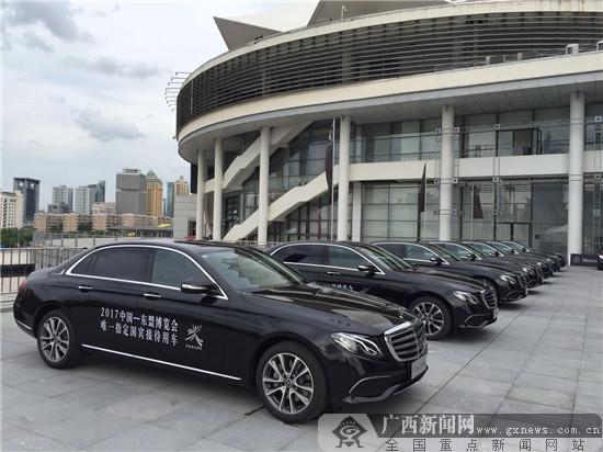 12辆奔驰轿车交付东博会 系东博会唯一指定国宾车