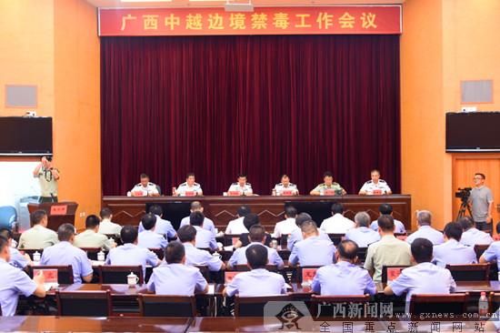 广西中越边境禁毒工作会议在崇左举行