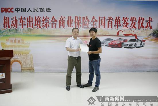 中国人民财产签发机动车出境综合商业保险全国首单