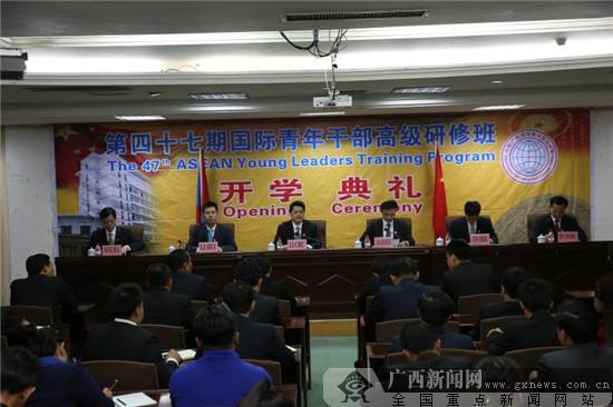 第47期国际青年干部(老挝)高级研修班举行开学典礼
