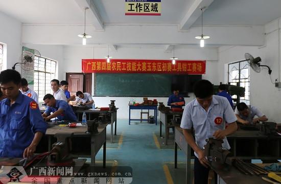 玉林市玉东新区举行广西第四届农民工技能大赛