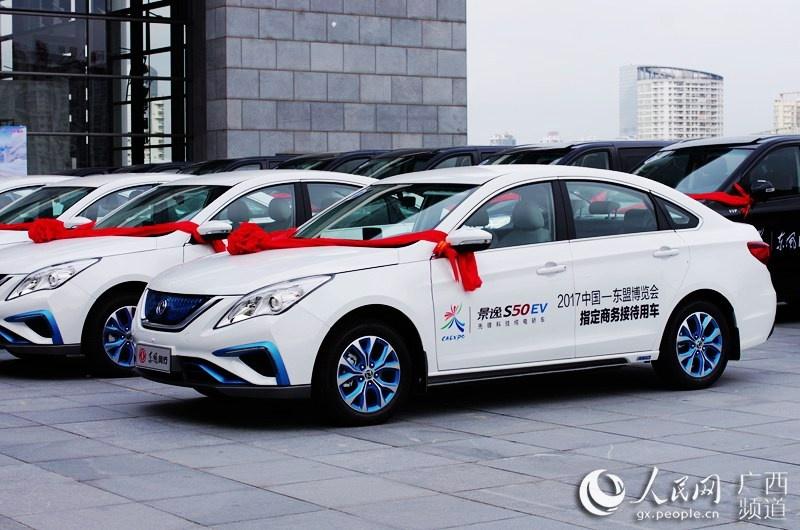 东风风行首款纯电动轿车景逸S50EV首次作为国际高级别会议接待用车正式交付第14届中国—东盟博览会使用