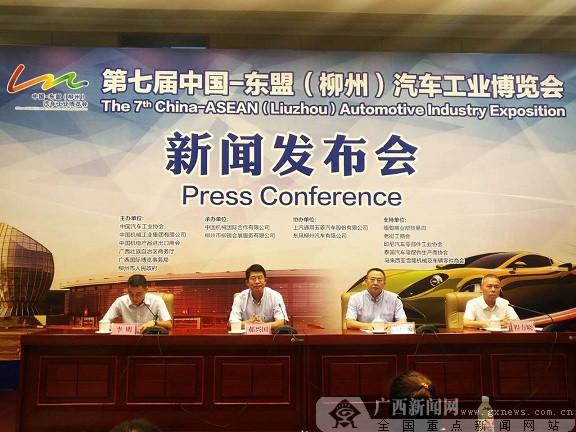 第七届中国—东盟(柳州)汽博会即将拉开帷幕