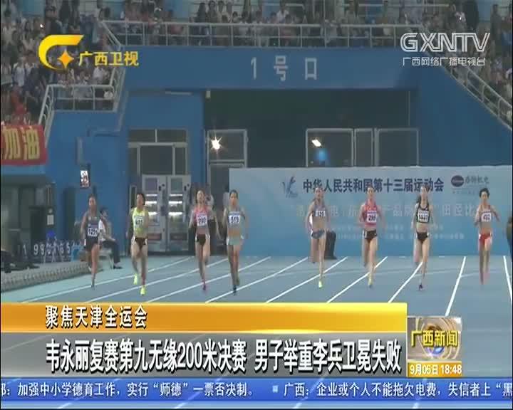 【聚焦天津全运会】韦永丽复赛第九无缘200米决赛 男子举重李兵卫冕失败