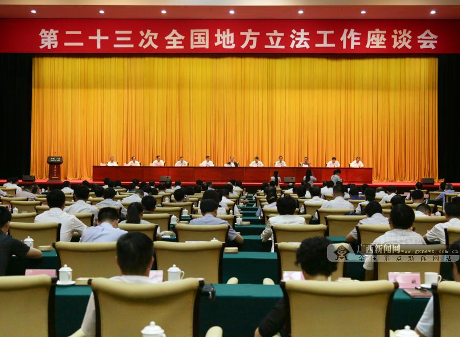 高清:第二十三次全国地方立法工作座谈会闭幕