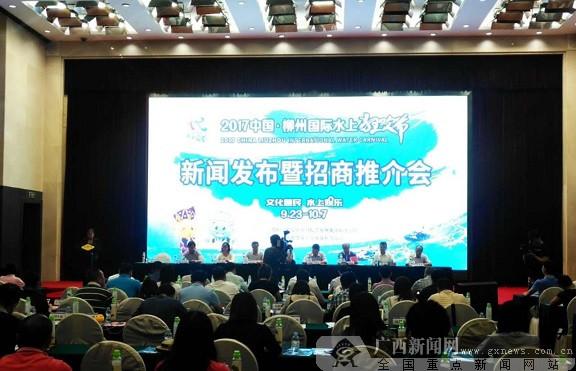 2017中国·柳州国际水上狂欢节即将精彩上演