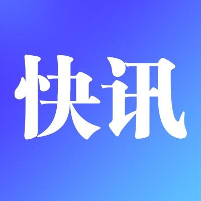 李杰云当选梧州市市长