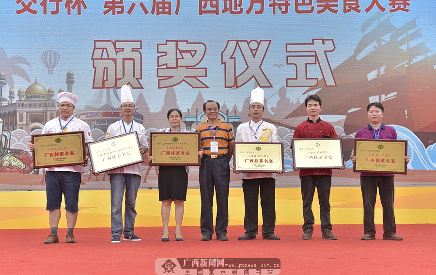 """高清组图:大化4个宴席被评为""""广西桂菜名宴"""""""
