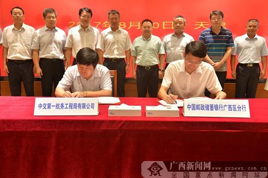 邮储银行广西区分行与中交下属企业签署入桂战略合作协议