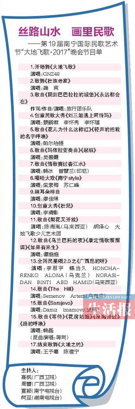 9月11日焦点图:大地飞歌节目单出炉 你期待哪个节目