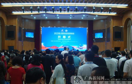 2017中国—东盟职业教育联展暨论坛在南宁开幕