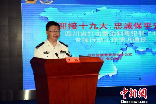 四川警方发布通缉令追捕30名制毒在逃嫌疑人