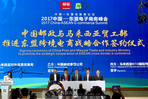 """电商领袖齐聚南宁 探讨""""跨界互联 创新发展""""新模式"""