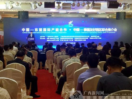 中国-东盟国际产能合作中泰友好园区推介会举行