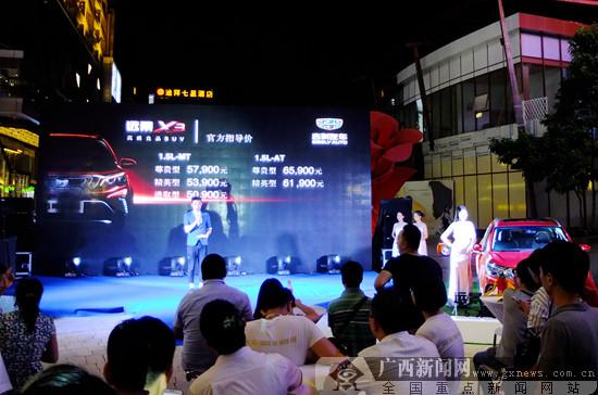 A0级小型SUV新作 吉利远景X3南宁上市5.09万起售