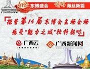 """探营第14届东博会主会场 感受""""魅力之城""""独特韵味"""