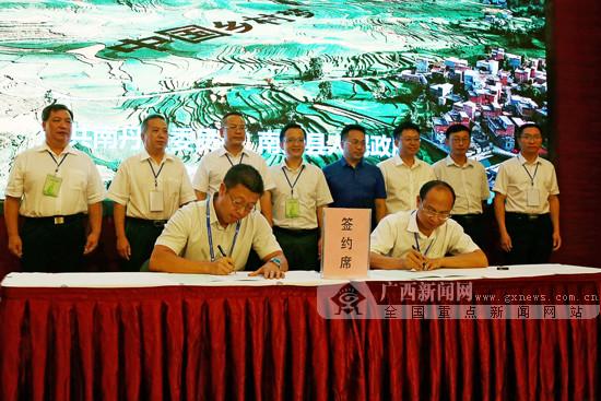 第14届中国—东盟博览会和商务与投资峰会南丹招商推介会举行