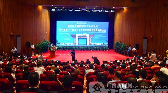 第二届中越跨境经济合作论坛在南宁举行 签约90亿