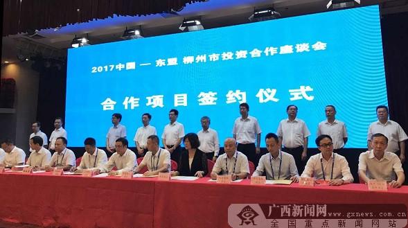 2017中国—东盟柳州投资合作座谈会签约538亿元