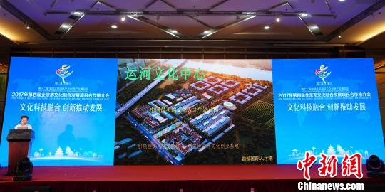 北京建设运河文化中心助力文化融合发展