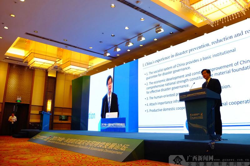 专家学者齐聚东博会 探讨防灾减灾国际合作机制