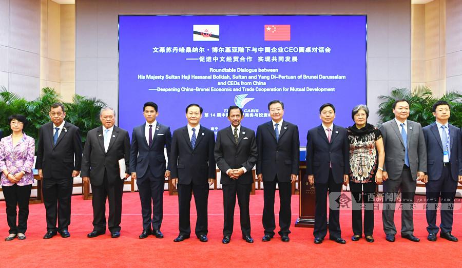文莱苏丹哈桑纳尔与中国企业CEO圆桌对话