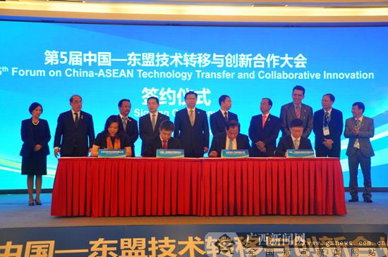 第5届中国—东盟技术转移与创新合作大会举行