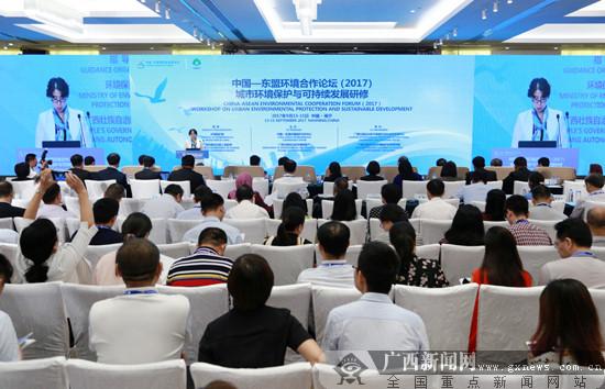 广西与东盟将在环保方面开展广泛合作 促可持续发展