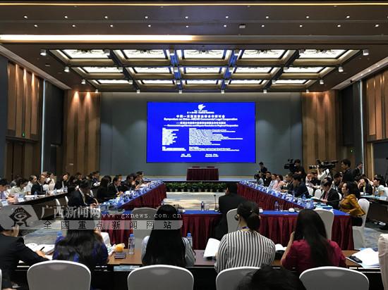 中国—东盟商事法律合作研讨会在南宁举行