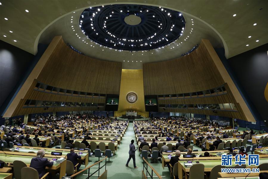 (国际)(5)第72届联合国大会开幕