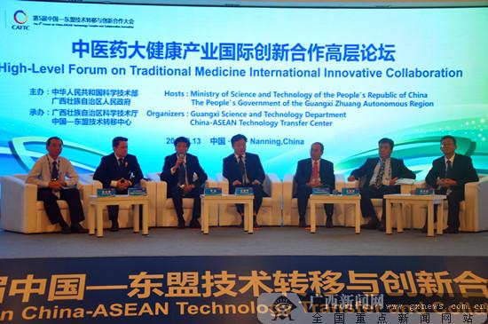 中医药大健康产业国际创新合作高层论坛在南宁举行