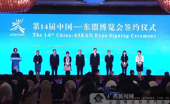 东博会国际经济合作项目签约仪式共签订52个项目