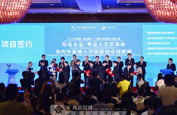 """引才引智引资 2017""""汇商聚智""""活动在南宁举办"""