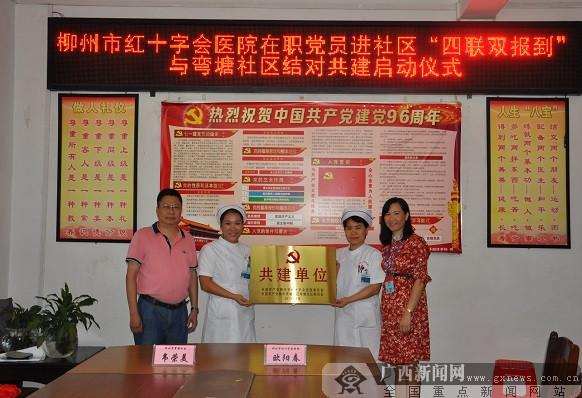 柳州市红十字会医院与弯塘社区开展结对共建
