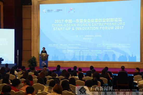 2017中国—东盟女企业家创业创新论坛在钦州举行