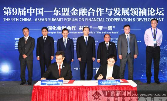 中国-东盟金融合作与发展领袖论坛在南宁举行