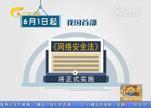 我国首部《网络安全法》正式实施