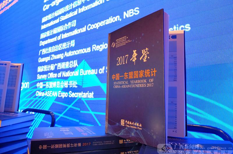 中国—东盟统计论坛(2017)在广西南宁成功举办