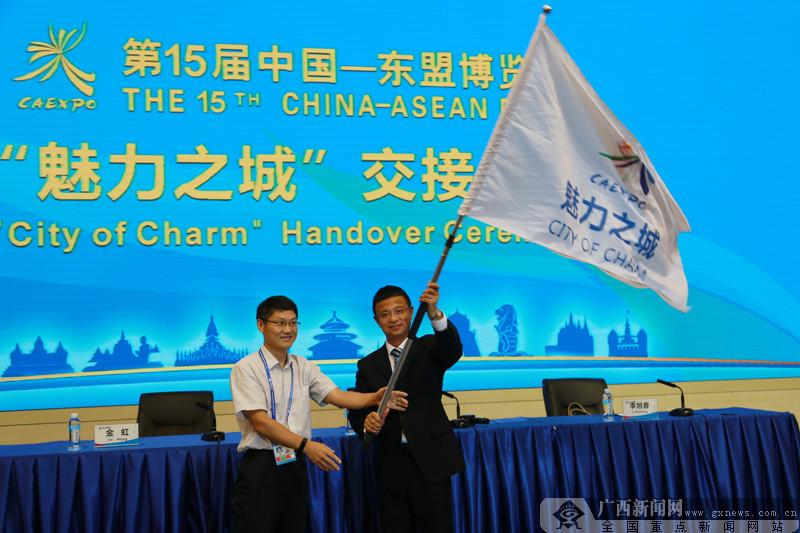 """北海成为第15届中国—东盟博览会中国""""魅力之城"""""""