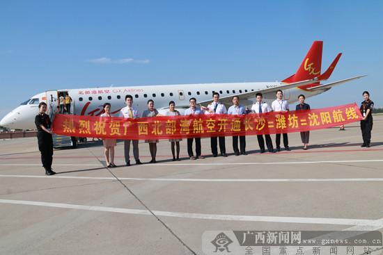 北部湾航空长沙=临沂=烟台、长沙=潍坊=沈阳航线首航