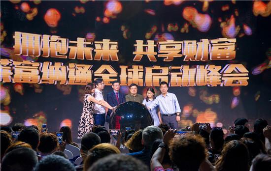 莱富纳通全球启动峰会在南宁举行