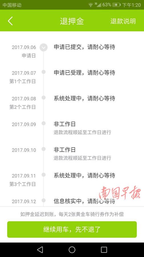 9月18日焦点图:游客在南宁骑共享单车 12天未拿到押金