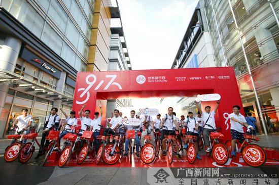 """""""世界骑行日""""在南宁启动 共推可持续交通体系"""