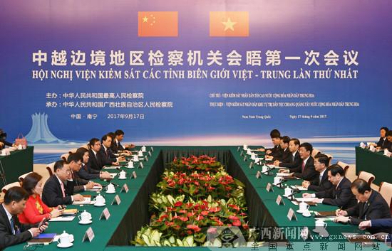 中越边境地区检察机关会晤第一次会议在南宁举行