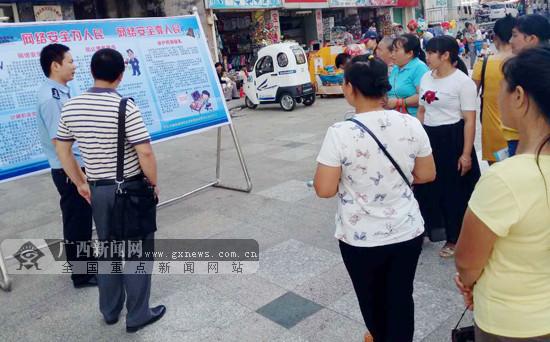 2017国家网络安全宣传周广西河池天峨县活动启动