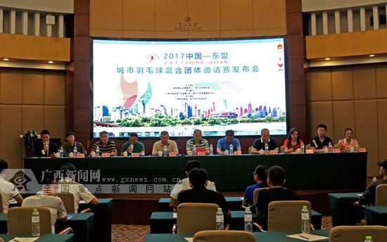 首届中国―东盟羽毛球混合团体赛10月7日南宁开赛