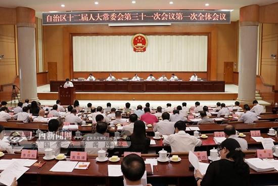 自治区十二届人大常委会第三十一次会议召开