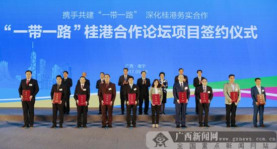 """""""一带一路""""桂港合作论坛在邕举行"""